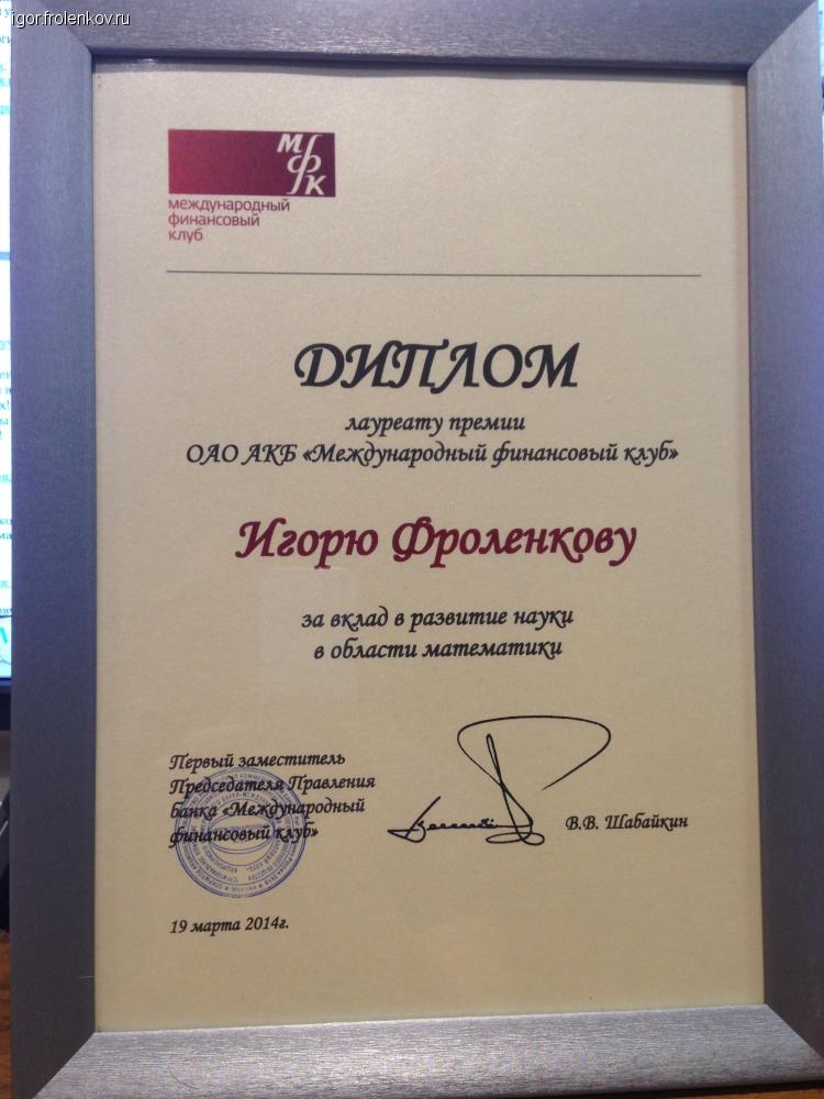 Стал одним из лауреатов премии банка «Международный финансовый клуб» (МФК) молодым ученым