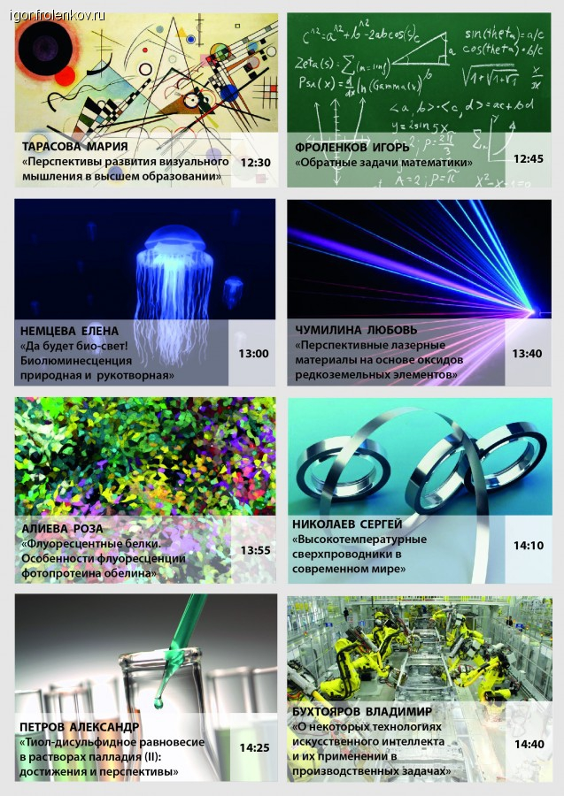 Мой научно-популярный доклад об обратных задачах на открытии X всероссийской научно-технической конференция с международным участием «Молодёжь и наука» 2014